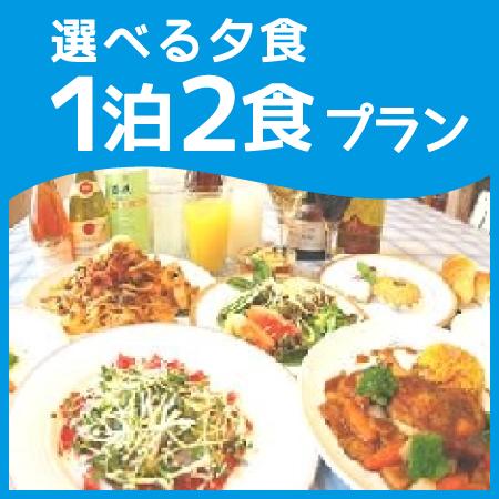 1泊2食付きプラン